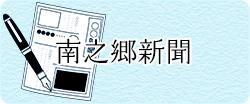 南之郷新聞