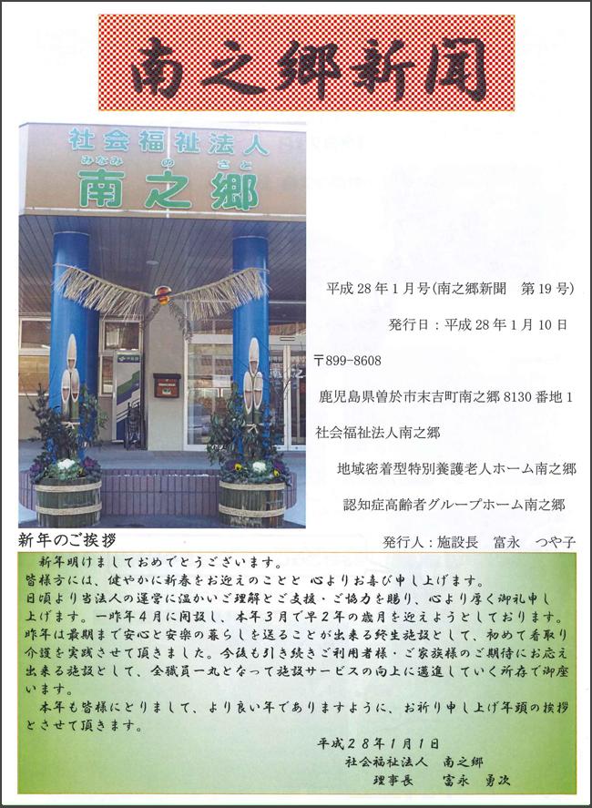 南之郷新聞Vol19(平成28年1月号)
