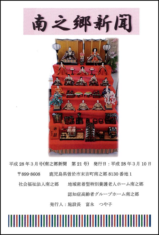 南之郷新聞~第21号(平成28年3月10日発行)