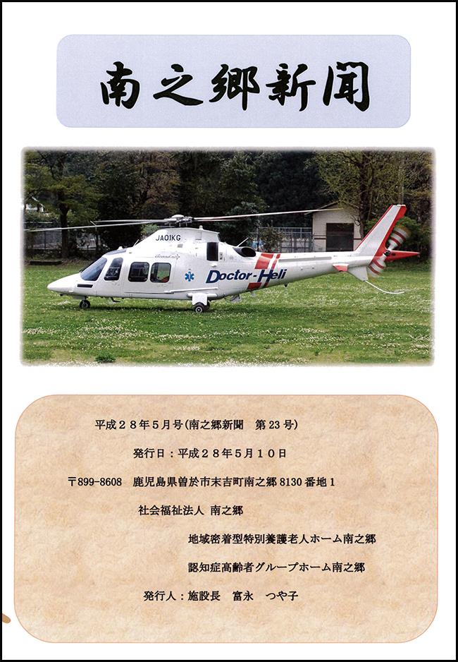 南之郷新聞~第23号(平成28年5月10日発行)