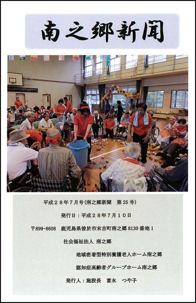 南之郷新聞~第25号(平成28年7月10日発行)