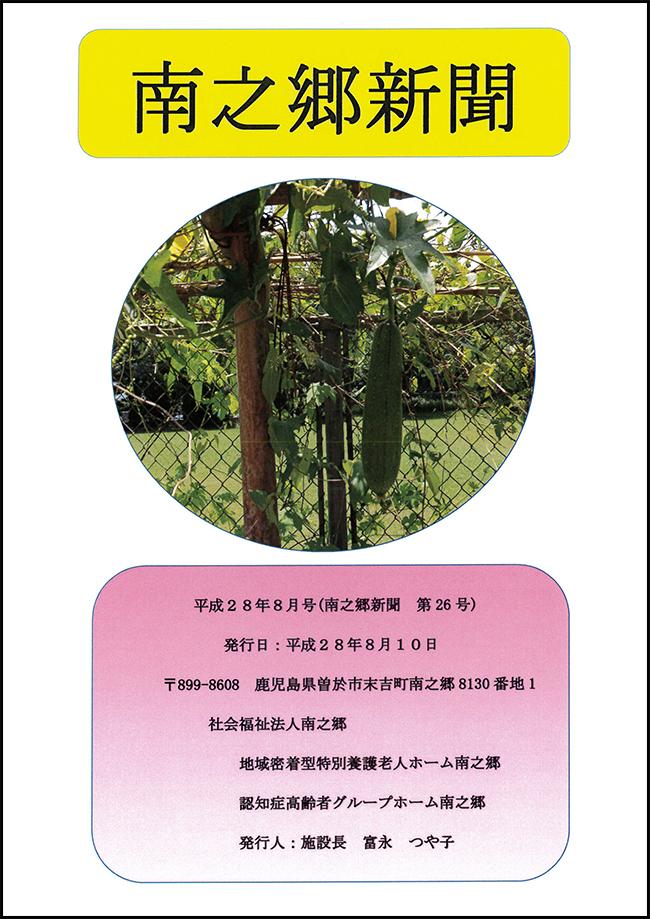 南之郷新聞~第26号(平成28年8月10日発行)