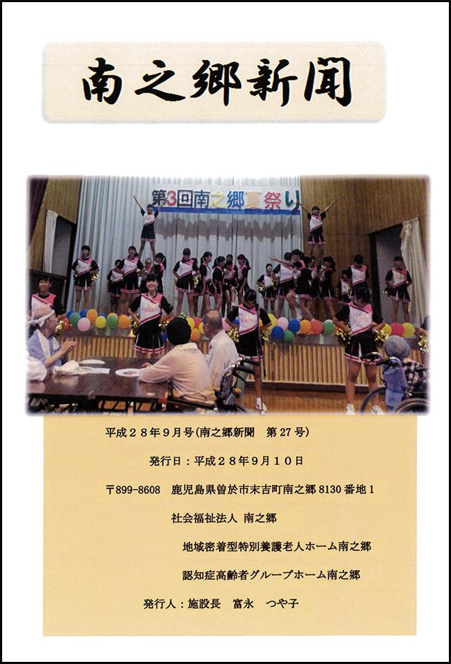 南之郷新聞~第27号(平成28年9月10日発行)